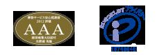 最高評価AAA認定 プライバシーマーク