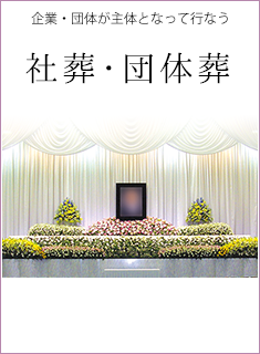 社葬・団体葬セットプラン