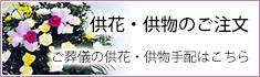 供花・御供物のご注文