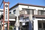 宝蔵院会館