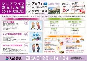 flyer_anshinhaku2016