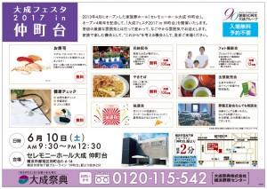 0425_nakamachidai_omote