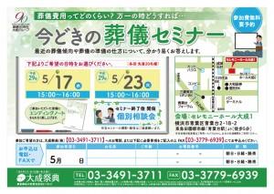 170517yokohama_seminar