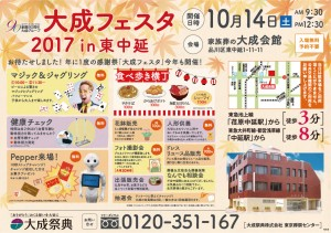 1014nakanobu_festa