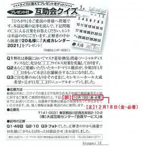 20w_hirogari_teisei